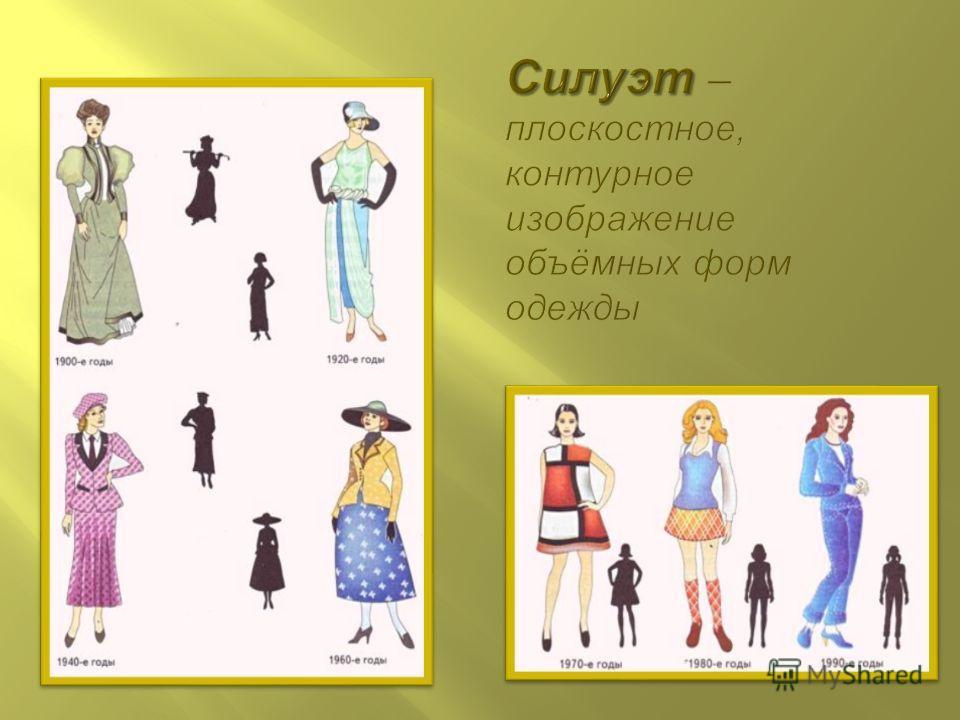 Силуэт Силуэт – плоскостное, контурное изображение объёмных форм одежды