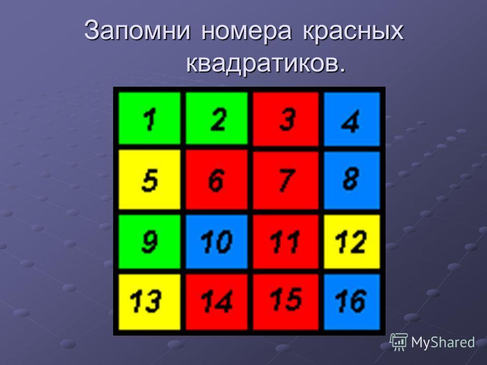 Запомни номера красных квадратиков.
