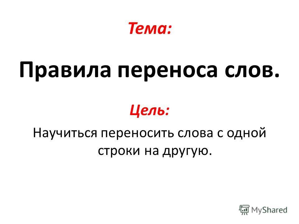 Тема: Правила переноса слов. Цель: Научиться переносить слова с одной строки на другую.
