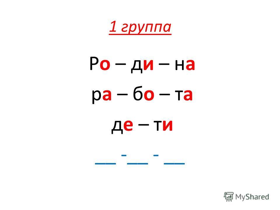 1 группа Ро – ди – на ра – бо – та де – ти __ -__ - __