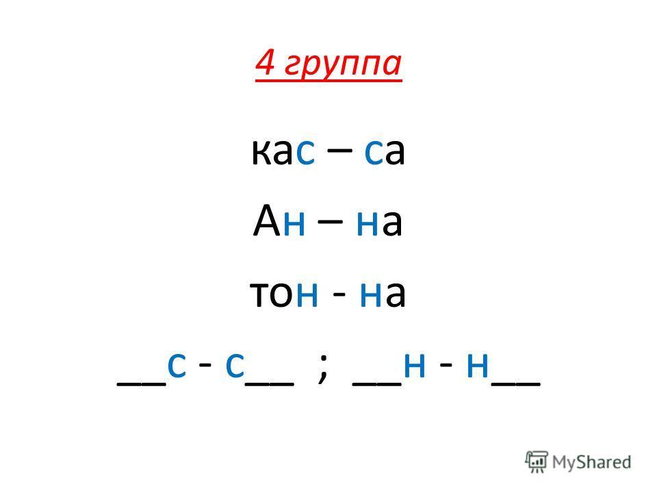 4 группа кас – са Ан – на тон - на __с - с__ ; __н - н__