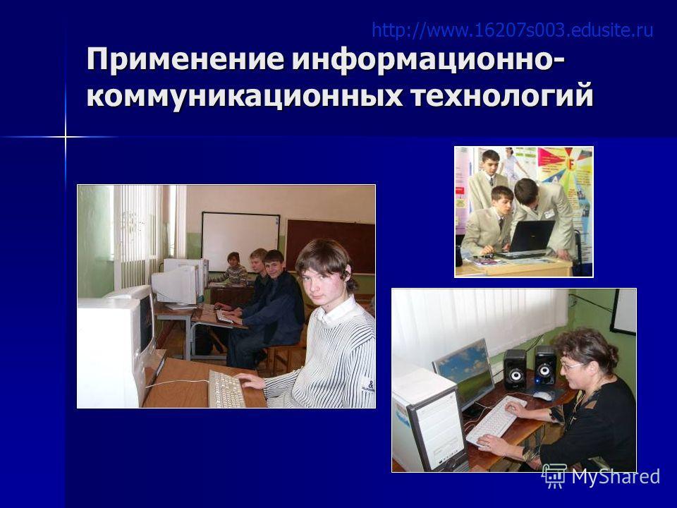 Применение информационно- коммуникационных технологий http://www.16207s003.edusite.ru