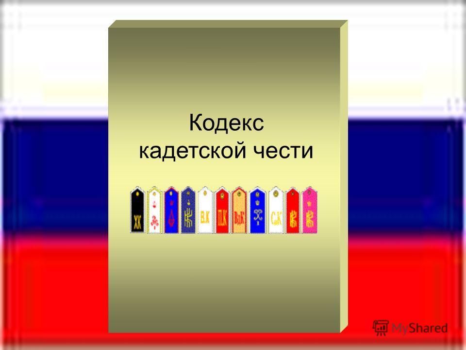 Кодекс кадетской чести