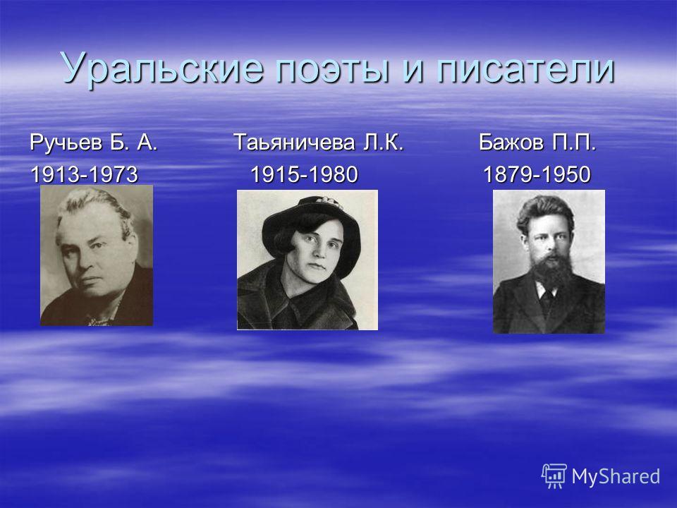 Уральские поэты и писатели Ручьев Б. А. Таьяничева Л.К. Бажов П.П. 1913-1973 1915-1980 1879-1950