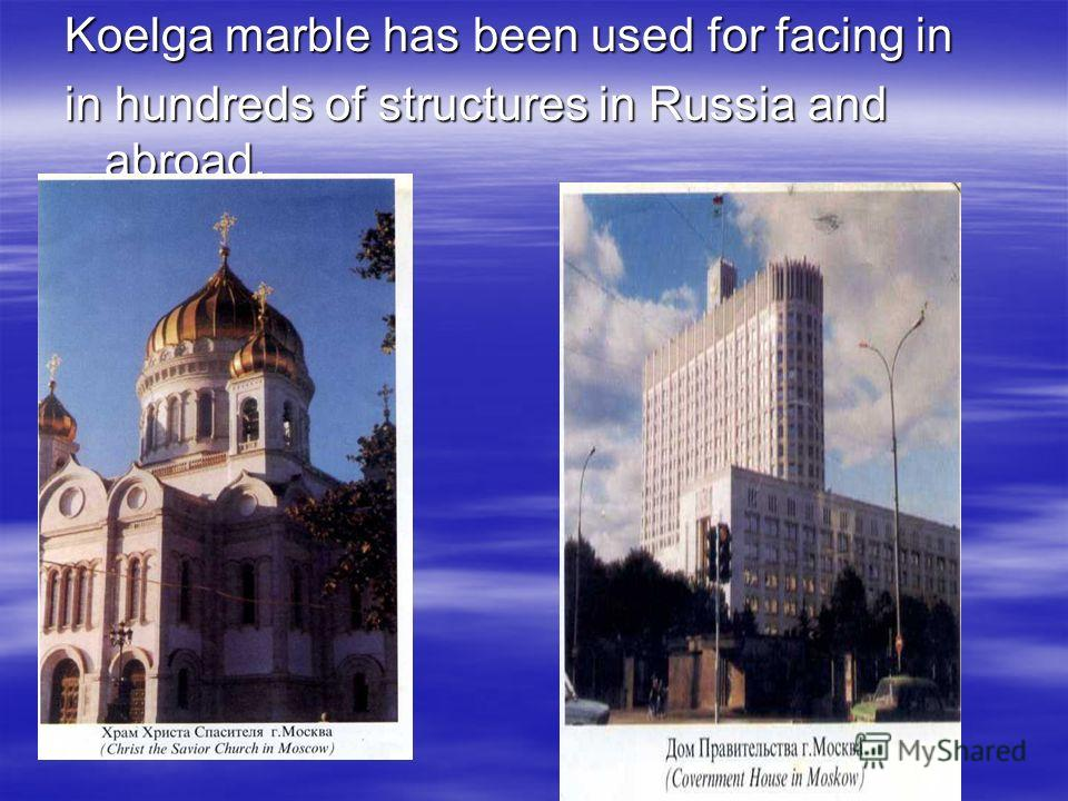 Koelga marble has been used for facing in in hundreds of structures in Russia and abroad.