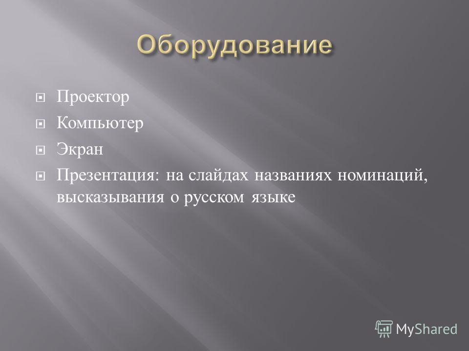 Проектор Компьютер Экран Презентация : на слайдах названиях номинаций, высказывания о русском языке