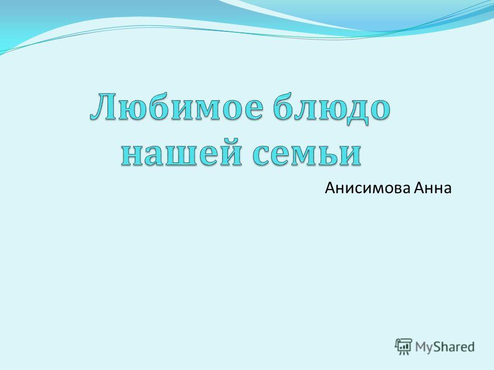 Анисимова Анна