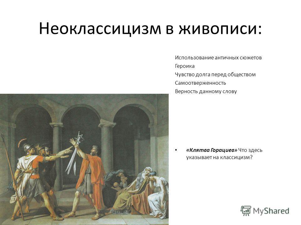 неоклассицизм в живописи:
