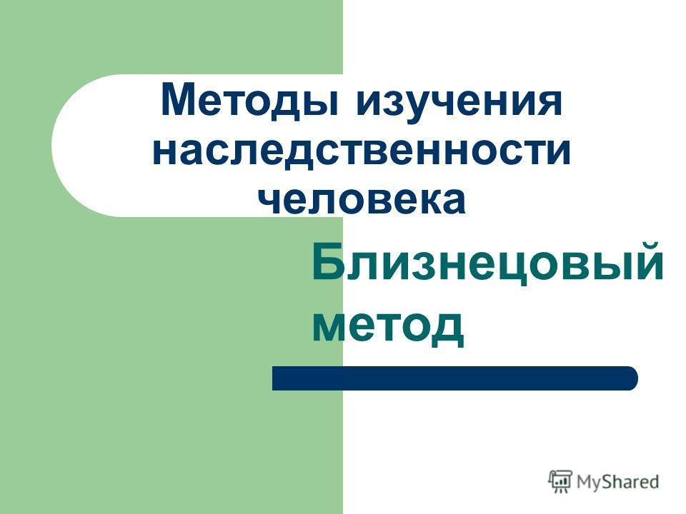 Методы изучения наследственности человека Близнецовый метод