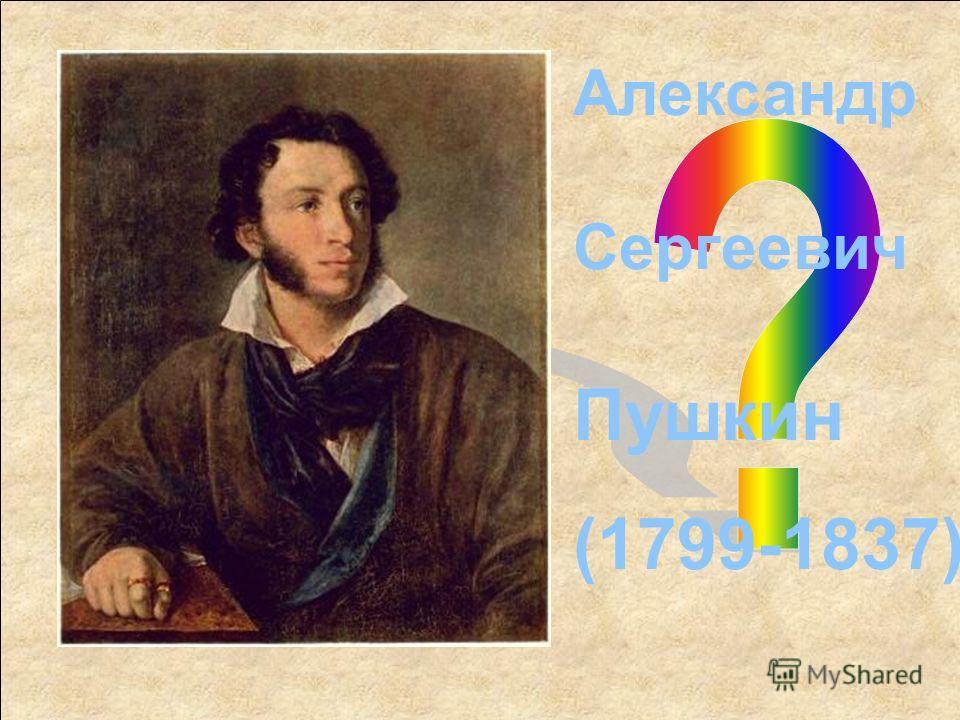 Петр Павлович ЕРШОВ (1815-1869)