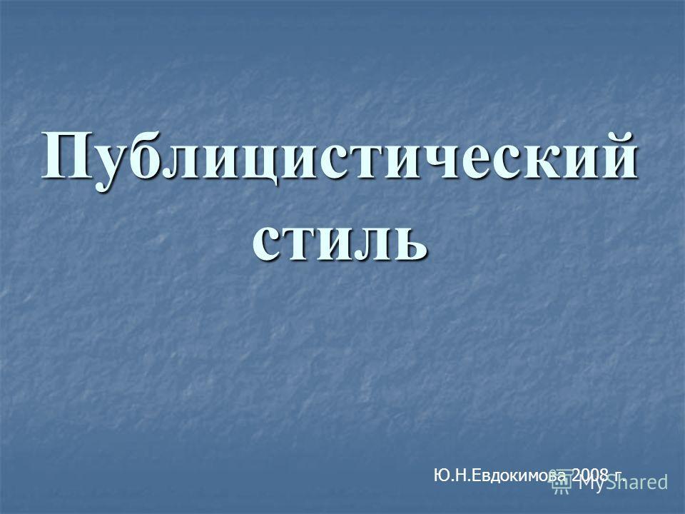 Публицистический стиль Ю.Н.Евдокимова 2008 г.