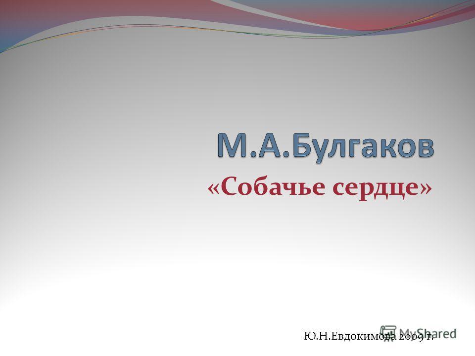 «Собачье сердце» Ю.Н.Евдокимова 2009 г.