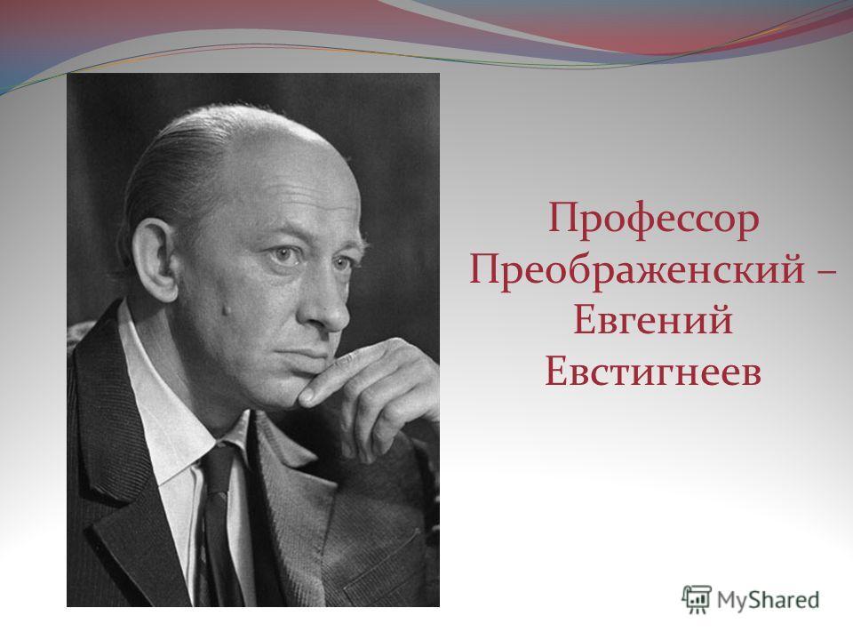 Профессор Преображенский – Евгений Евстигнеев