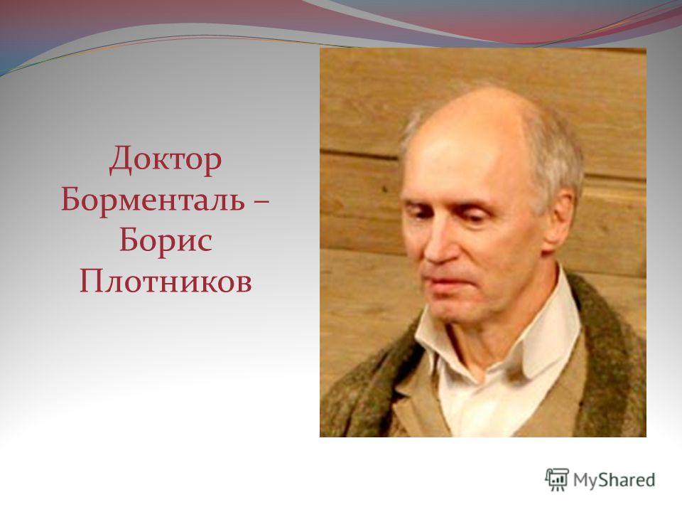 Доктор Борменталь – Борис Плотников