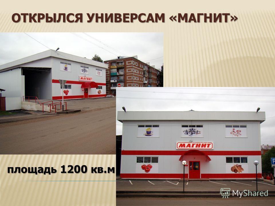 ОТКРЫЛСЯ УНИВЕРСАМ «МАГНИТ» площадь 1200 кв.м