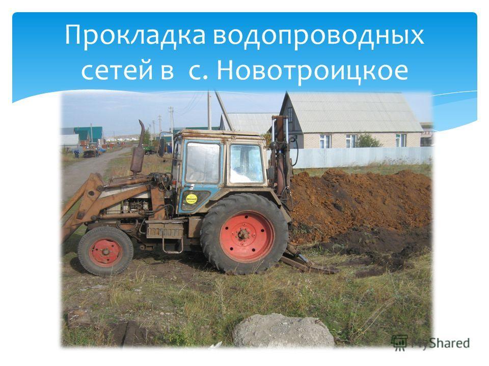 Прокладка водопроводных сетей в с. Новотроицкое
