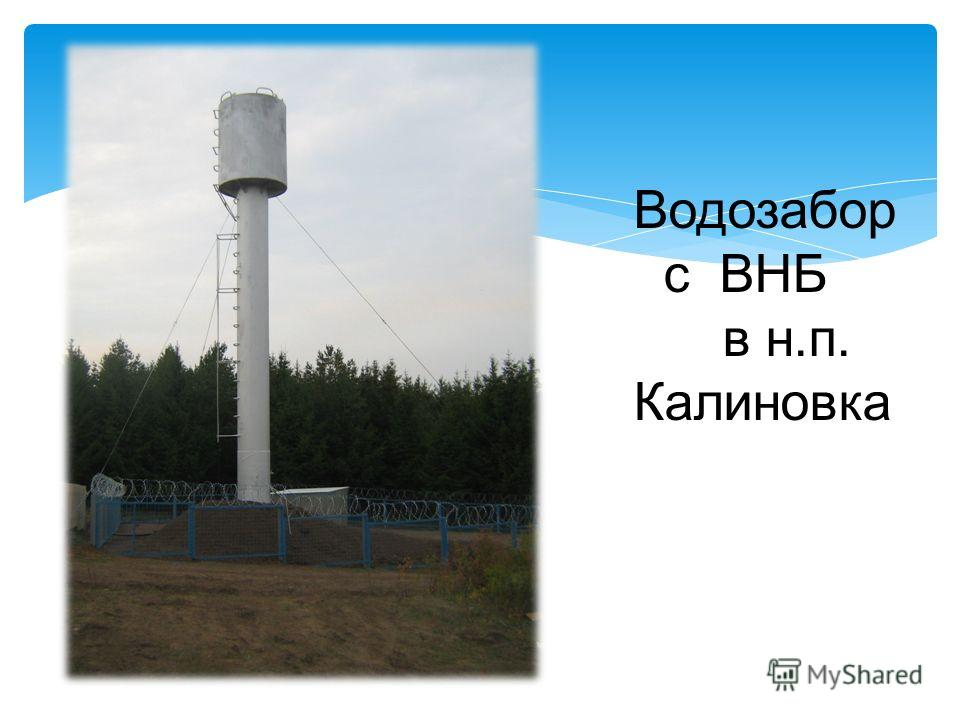 Водозабор с ВНБ в н.п. Калиновка