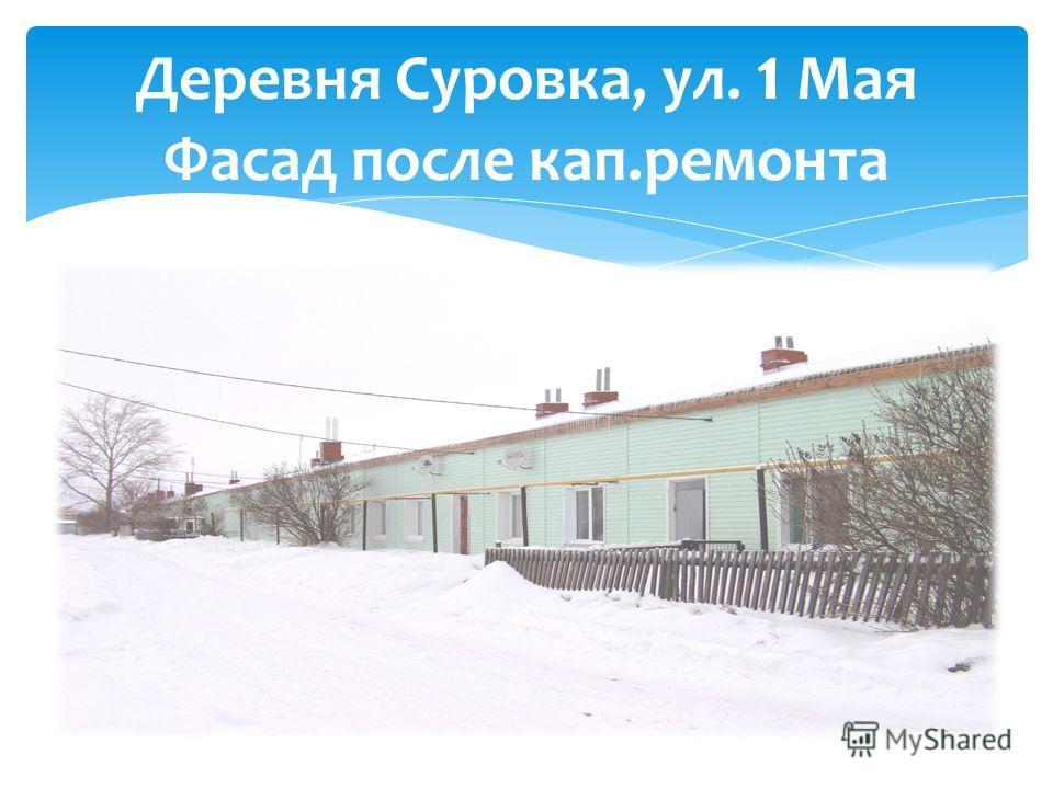 Деревня Суровка, ул. 1 Мая Фасад после кап.ремонта