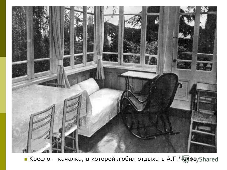 Кресло – качалка, в которой любил отдыхать А.П.Чехов