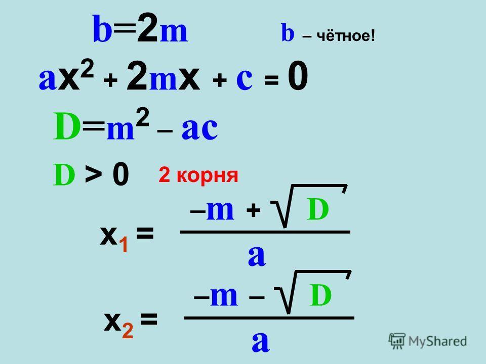 ax2 + 2mx + c = 0ax2 + 2mx + c = 0 D= m 2 _ ac D > 0 2 корня x 1 = a _ m + D x2 =x2 = a _ m _ D b=2mb=2m b – чётное!