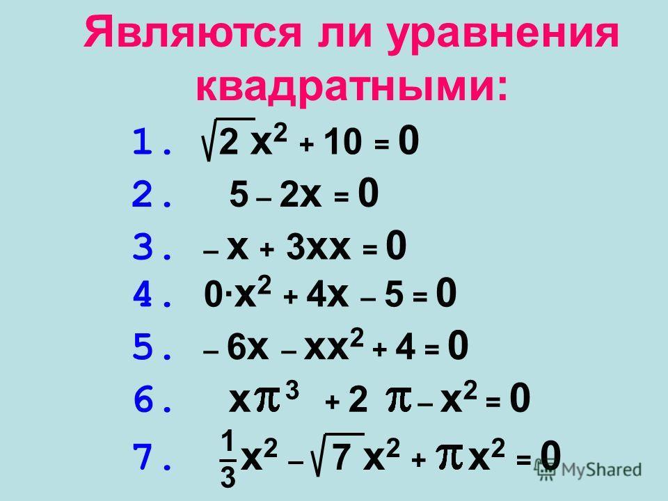 Являются ли уравнения квадратными: 1. 2 x 2 + 10 = 0 2. 5 – 2 x = 0 3. – x + 3 xx = 0 4. 0· x 2 + 4 x – 5 = 0 5. – 6 x – xx 2 + 4 = 0 6. x 3 + 2 – x 2 = 0 7. x 2 – 7 x 2 + x 2 = 0 _ 1 3