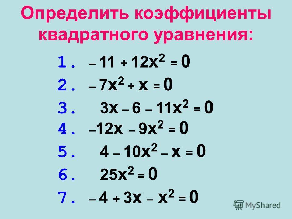 1. – 11 + 12 x 2 = 0 Определить коэффициенты квадратного уравнения: 2. – 7 x 2 + x = 0 3. 3 x – 6 – 11 x 2 = 0 4. – 12 x – 9 x 2 = 0 5. 4 – 10 x 2 – x = 0 6. 25 x 2 = 0 7. – 4 + 3 x – x 2 = 0
