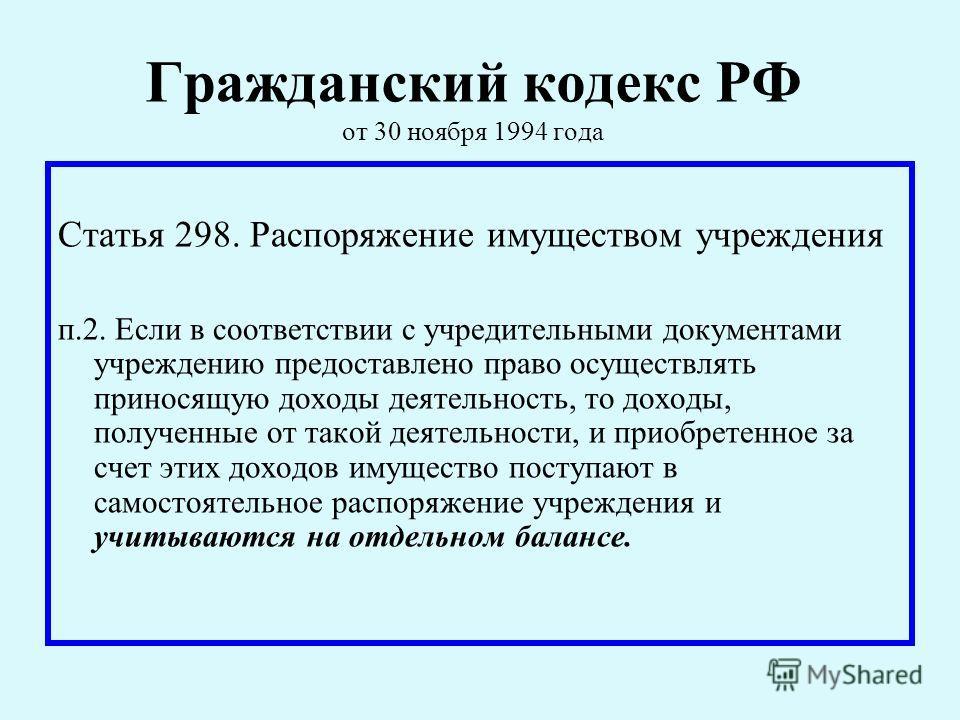 Гражданский кодекс РФ от 30 ноября 1994 года Статья 298. Распоряжение имуществом учреждения п.2. Если в соответствии с учредительными документами учреждению предоставлено право осуществлять приносящую доходы деятельность, то доходы, полученные от так