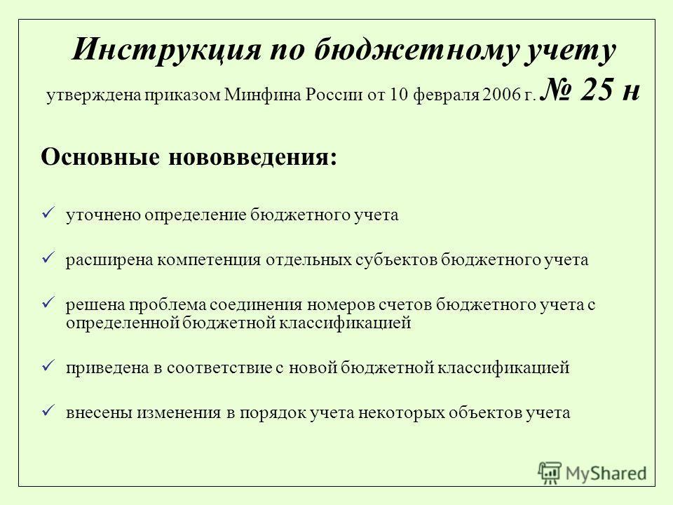Инструкция 25н по бюджетному учету с изменениями 2018г план счетов