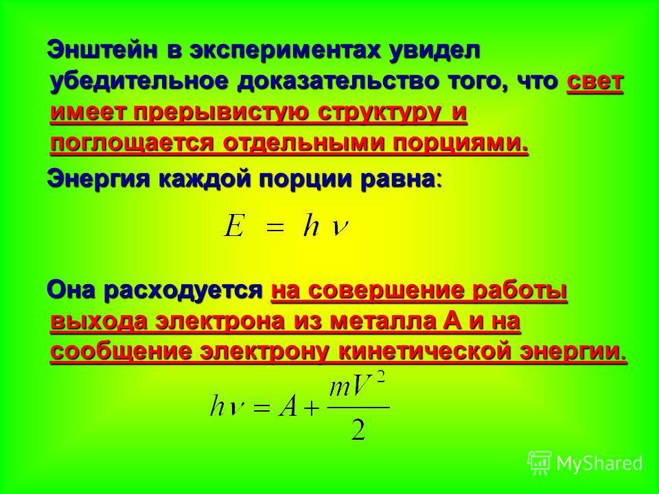 Энштейн в экспериментах увидел убедительное доказательство того, что свет имеет прерывистую структуру и поглощается отдельными порциями. Энштейн в экспериментах увидел убедительное доказательство того, что свет имеет прерывистую структуру и поглощает