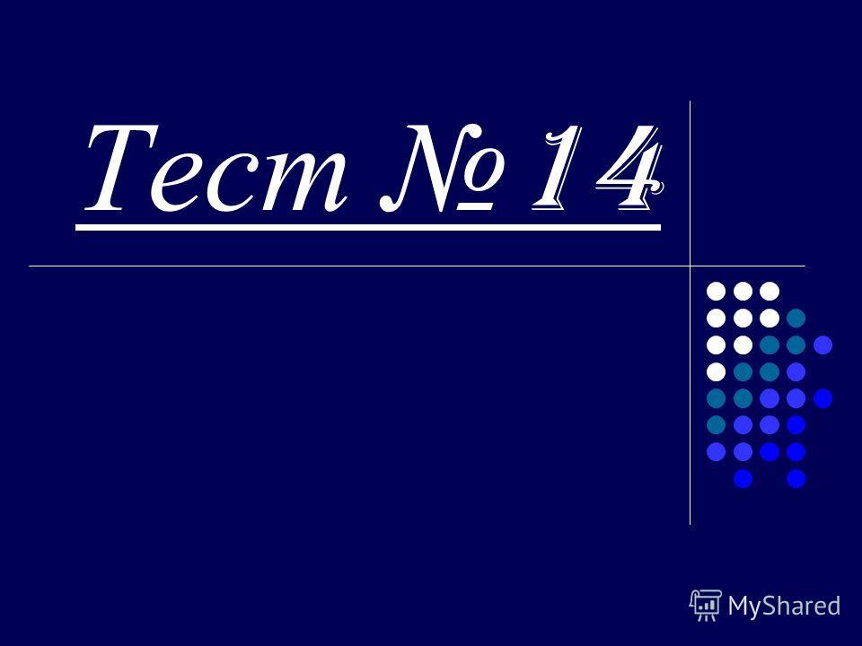 Тест 14