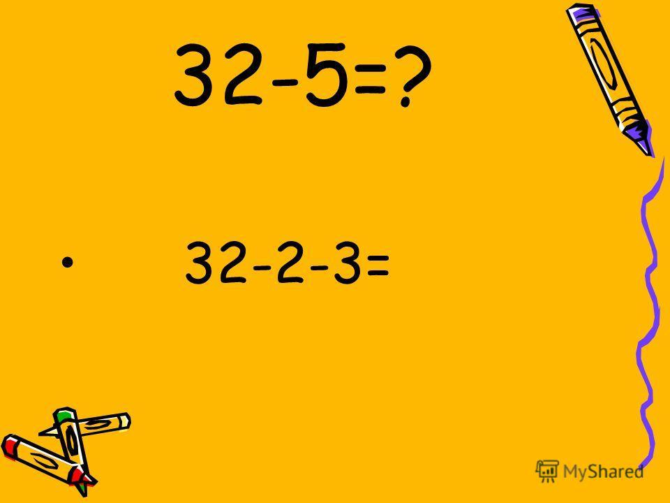 32-5=? 32-2-3=