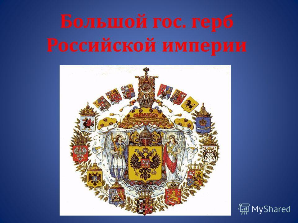 Большой гос. герб Российской империи