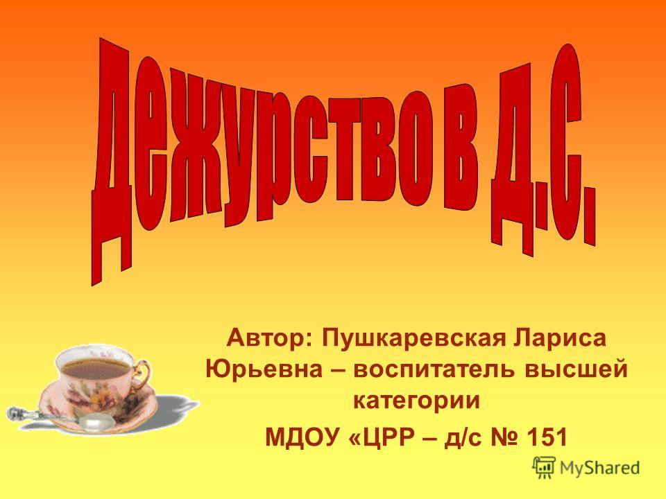 Автор: Пушкаревская Лариса Юрьевна – воспитатель высшей категории МДОУ «ЦРР – д/с 151