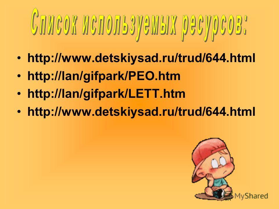 http://www.detskiysad.ru/trud/644.html http://lan/gifpark/PEO.htm http://lan/gifpark/LETT.htm http://www.detskiysad.ru/trud/644.html