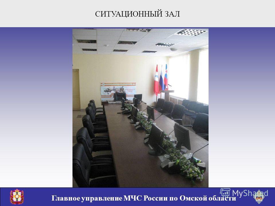 СИТУАЦИОННЫЙ ЗАЛ Главное управление МЧС России по Омской области