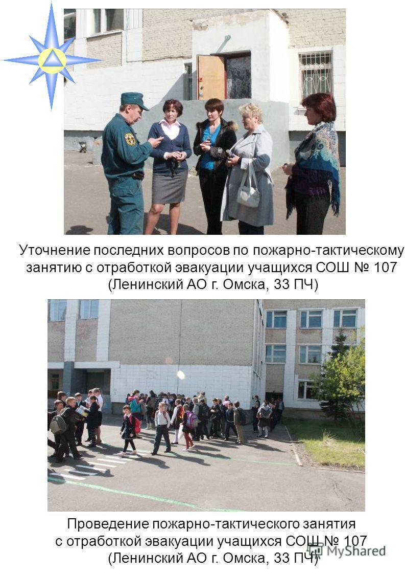 Уточнение последних вопросов по пожарно-тактическому занятию с отработкой эвакуации учащихся СОШ 107 (Ленинский АО г. Омска, 33 ПЧ) Проведение пожарно-тактического занятия с отработкой эвакуации учащихся СОШ 107 (Ленинский АО г. Омска, 33 ПЧ)