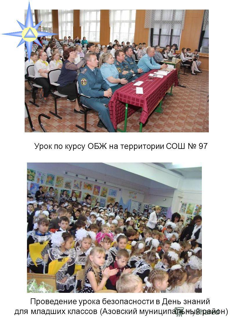 Урок по курсу ОБЖ на территории СОШ 97 Проведение урока безопасности в День знаний для младших классов (Азовский муниципальный район)