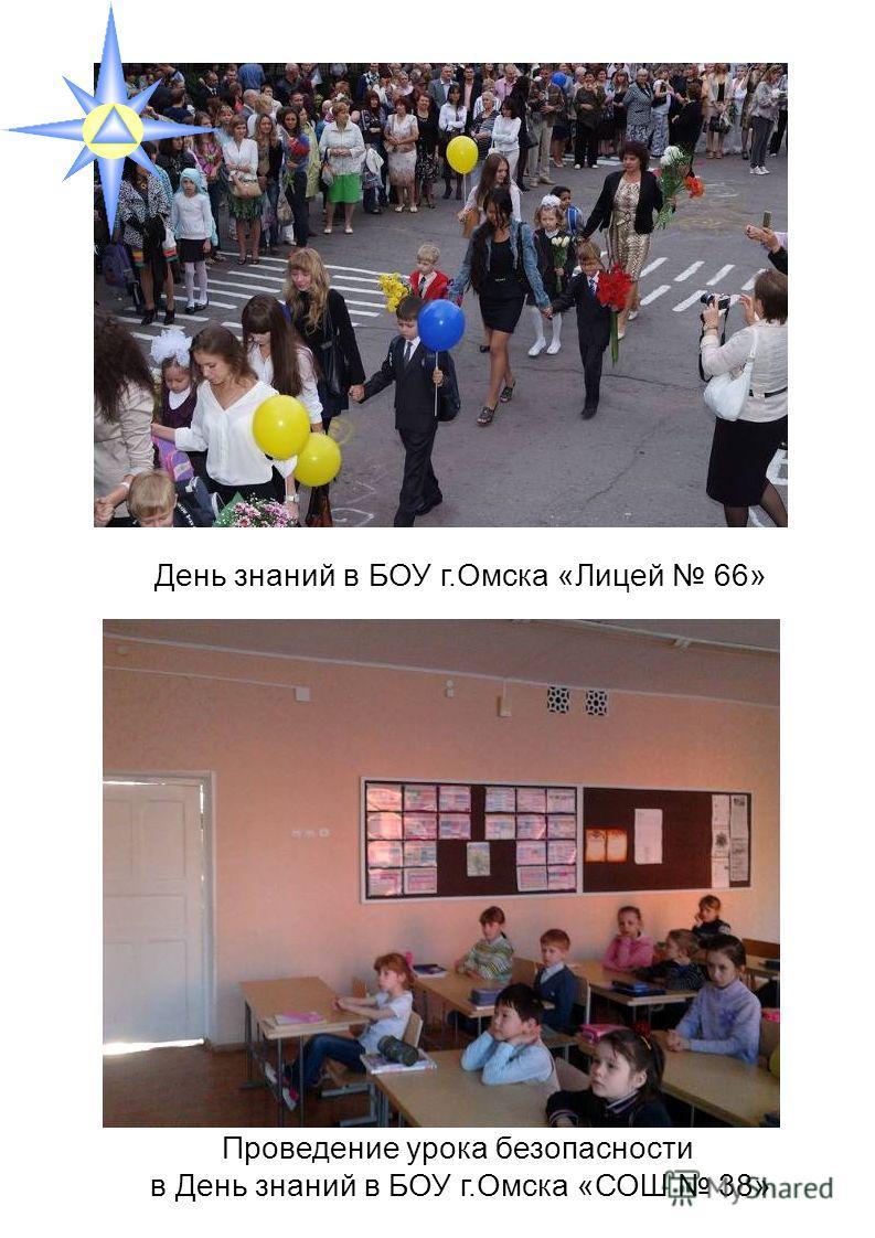 День знаний в БОУ г.Омска «Лицей 66» Проведение урока безопасности в День знаний в БОУ г.Омска «СОШ 38»