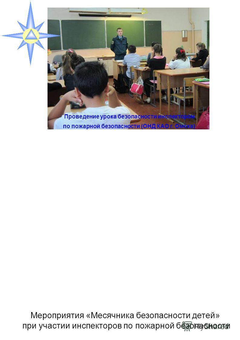 Мероприятия «Месячника безопасности детей» при участии инспекторов по пожарной безопасности Проведение урока безопасности инспектором по пожарной безопасности (ОНД КАО г. Омска)