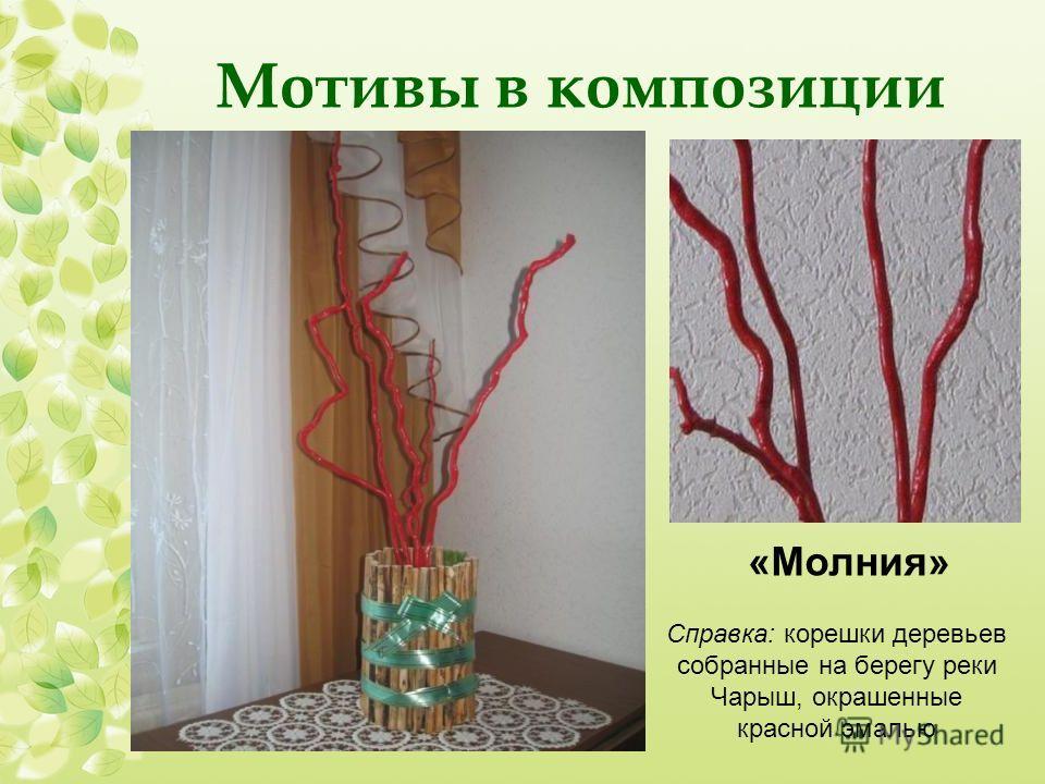 Мотивы в композиции «Молния» Справка: корешки деревьев собранные на берегу реки Чарыш, окрашенные красной эмалью