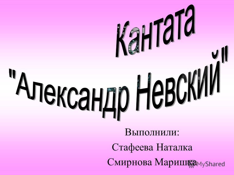 Выполнили: Стафеева Наталка Смирнова Маришка