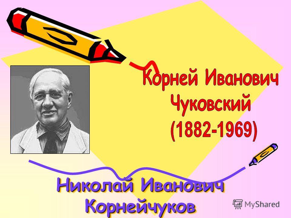 Николай Иванович Корнейчуков