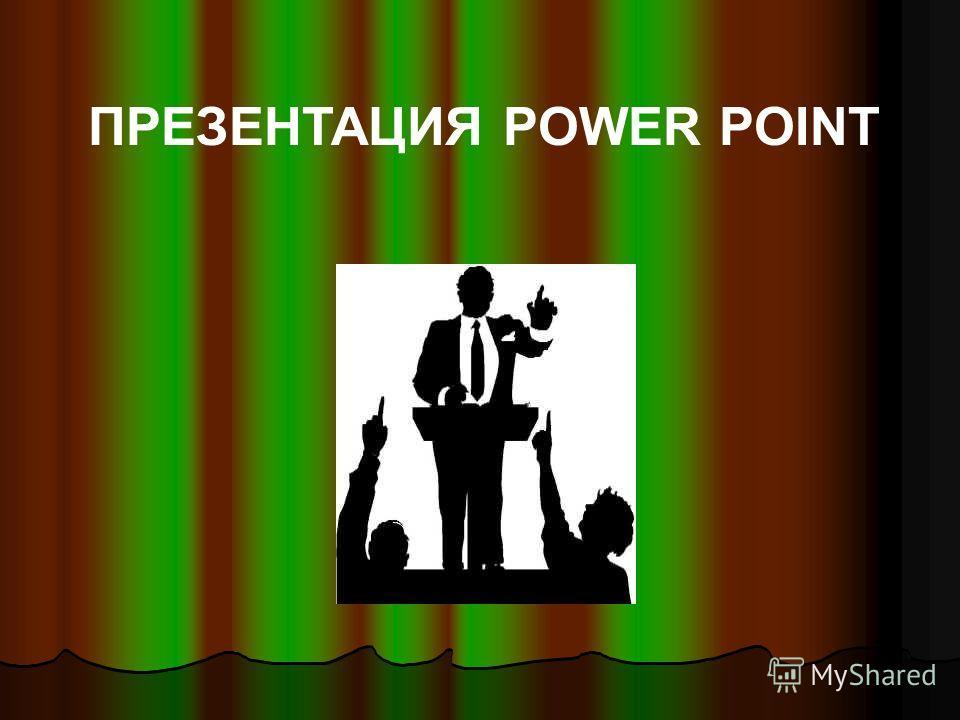 ПРЕЗЕНТАЦИЯ POWER POINT