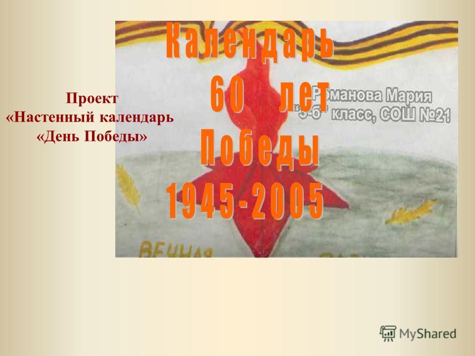 Проект «Настенный календарь «День Победы»