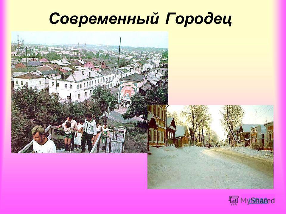 Современный Городец назад
