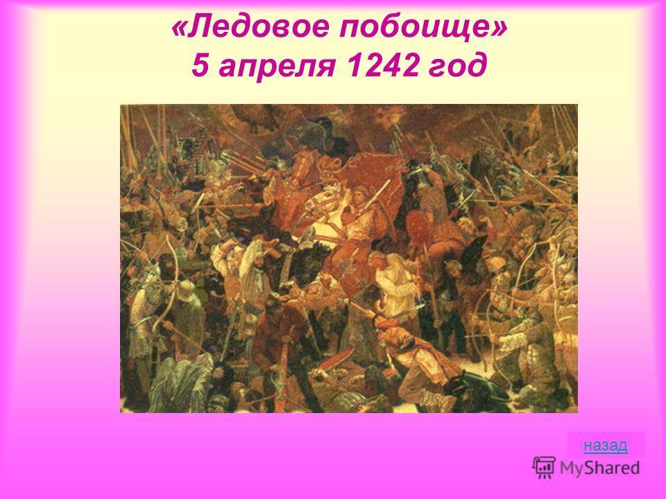 «Ледовое побоище» 5 апреля 1242 год назад