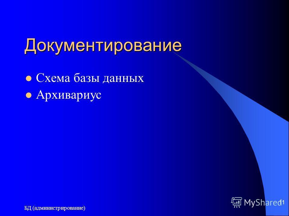 БД (администрирование) 11 Документирование Схема базы данных Архивариус