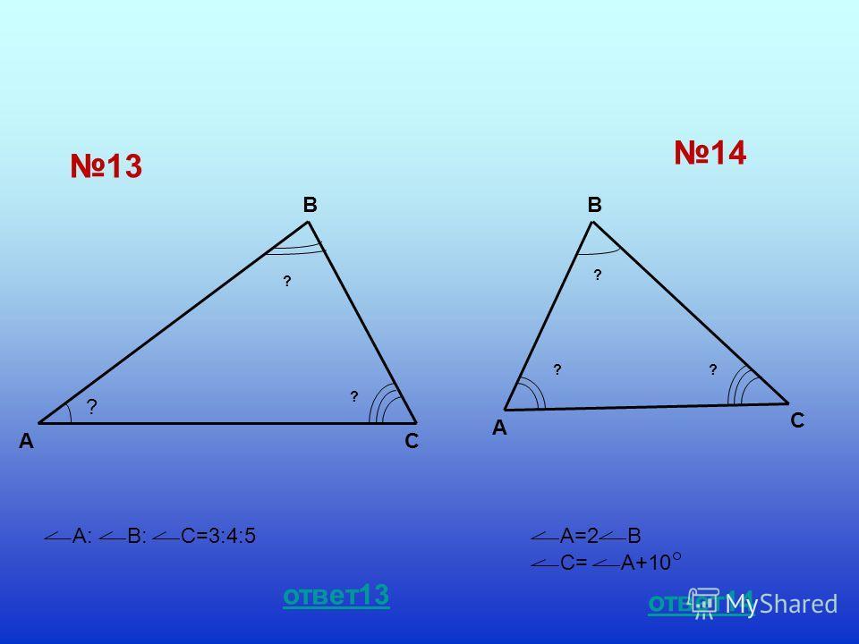 13 14 A B C ? ? ? А:В:С=3:4:5 A B C ? ?? А=2В С=А+10 ответ13 ответ14