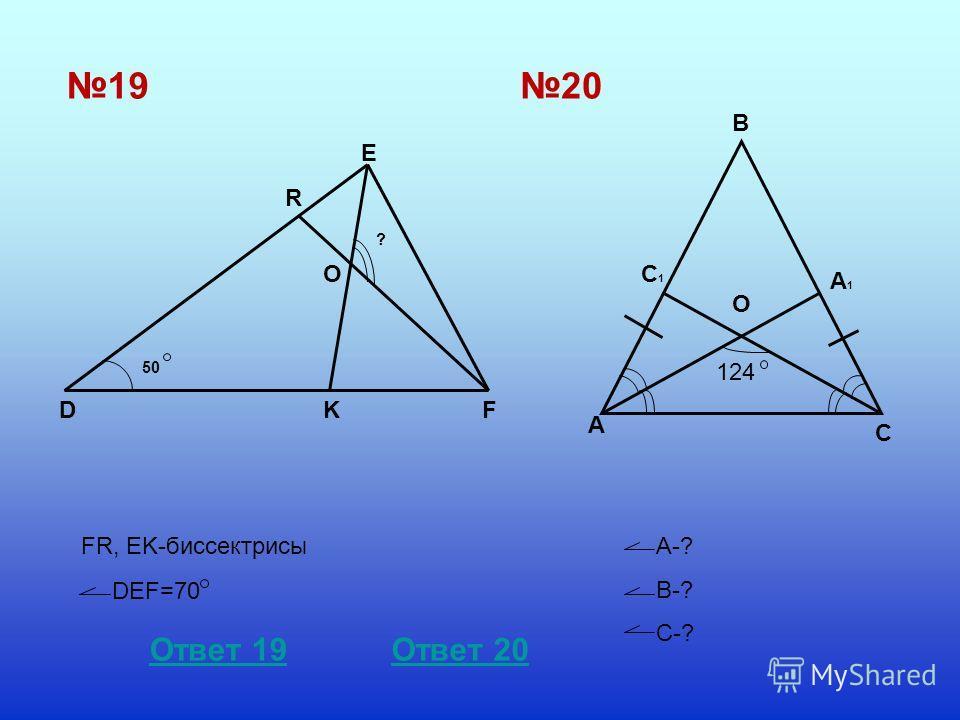 19 FR, EK-биссектрисы 20 С1С1 O A A1A1 C B R E DKF O ? 50 DEF=70 124 A-? В-? С-? Ответ 19Ответ 20