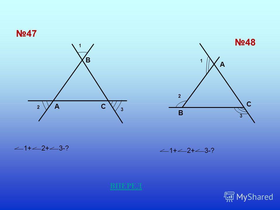 47 AC B 4848 A B C 2 1 1+ 2+ 3-? 2 1 3 3 ВПЕРЕД